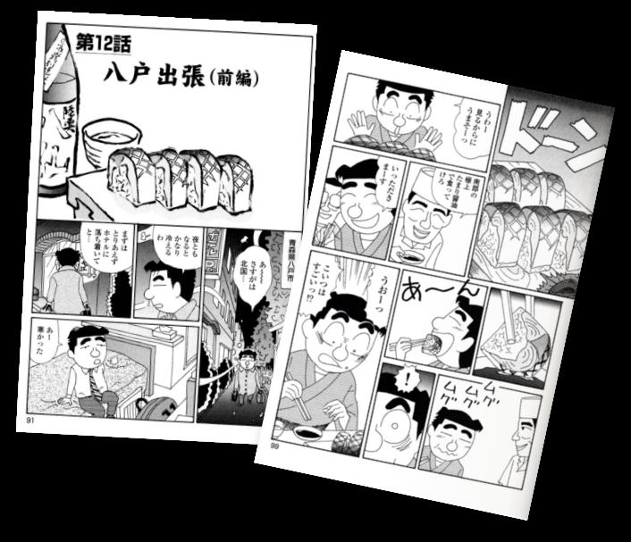 人気漫画 「酒のほそ道」でも 紹介されました!